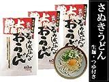 池上製麺所「るみばあちゃん」のおうどん×3個