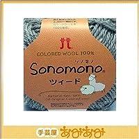ハマナカ毛糸 ソノモノツィード 正規品 色番号:73