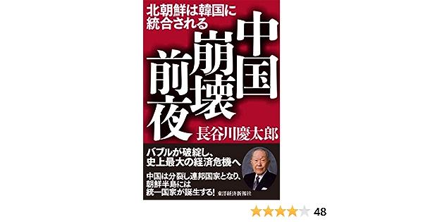 崩壊 & 経済 特集 危機 韓国
