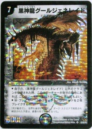 デュエルマスターズ 黒神龍グールジェネレイド スーパーレア (特典付:プロモーションカード、希少カード画像) 《ギフト》