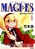 MAGI×ES 魔法小路の少年少女 / 竹本泉 のシリーズ情報を見る