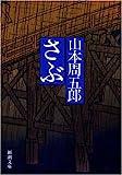さぶ (新潮文庫)