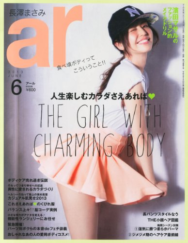 ar (アール) 2013年 06月号 [雑誌]の詳細を見る