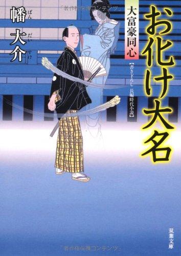 お化け大名-大富豪同心(6) (双葉文庫)