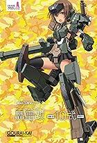 マスターファイルBOX フレームアームズ・ガール 轟雷改 Ver.2 10式カラー