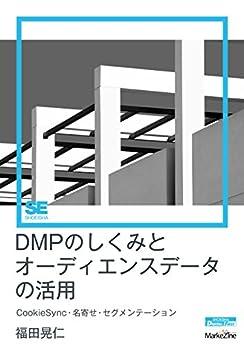 [福田 晃仁]のDMPのしくみとオーディエンスデータの活用(MarkeZine Digital First)CookieSync・名寄せ・セグメンテーション
