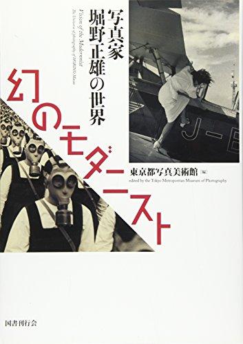 幻のモダニスト: 写真家 堀野正雄の世界の詳細を見る