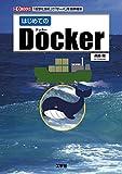 はじめてのDocker―「仮想化技術」で「サーバ」を簡単構築 (I・O BOOKS)