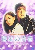 裸足の青春(4) [DVD]