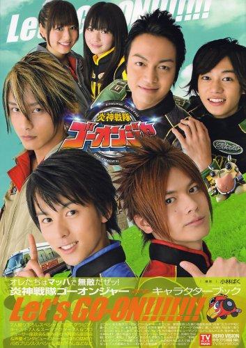 [炎神戦隊ゴーオンジャー]キャラクターブック LET'S GO-ON!!!!!!! (TOKYO NEWS MOOK 138号 TVガイドMOOK)の詳細を見る
