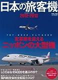 日本の旅客機2012-2013 (Airliner of Japan) 画像
