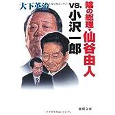 陰の総理・仙谷由人vs.小沢一郎 (徳間文庫)