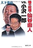 陰の総理・仙谷由人vs.小沢一郎 (徳間文庫)の画像