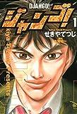 ジャンゴ!(1) (モーニングコミックス)