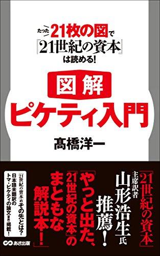 【図解】ピケティ入門 たった21枚の図で『21世紀の資本』は読める!の詳細を見る