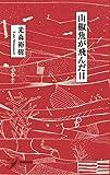 山椒魚が飛んだ日 (現代歌人シリーズ13)