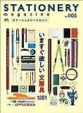 ステーショナリーマガジン no.5[雑誌] エイムック
