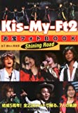 Kis-My-Ft2 お宝フォトBOOK (RECO BOOKS)の画像