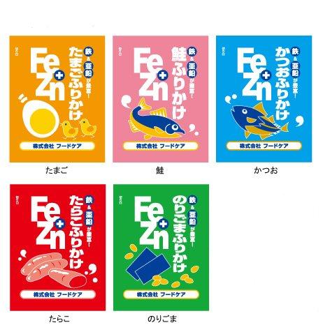 Fe+Znふりかけ 各種×10袋 (かつお)