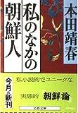 私のなかの朝鮮人 (文春文庫 (263‐2))