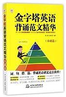 Model Essays of Pyramid English (Elementary) [並行輸入品]