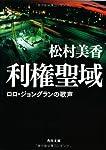 利権聖域  ロロ・ジョングランの歌声 (角川文庫)