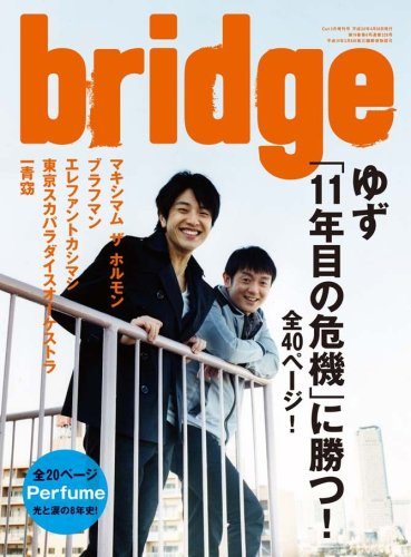 bridge (ブリッジ) 2008年 05月号 [雑誌]の詳細を見る