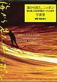海から見たニッポン 坂口憲二の日本列島サーフィン紀行写真集