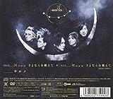 【早期購入特典あり】Moon さよならを教えて(CD+DVD)(完全生産限定盤B)(Moon さよならを教えて オリジナルA5クリアファイル付)