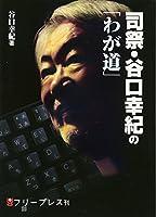 司祭・谷口幸紀の「わが道」