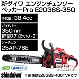 新ダイワ エンジンチェンソー E2038S/350