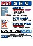 カシオ 電子辞書 追加コンテンツ microSDカード版 朝鮮語辞典 日韓辞典 ゼロから始める韓国語 XS-SH18MC