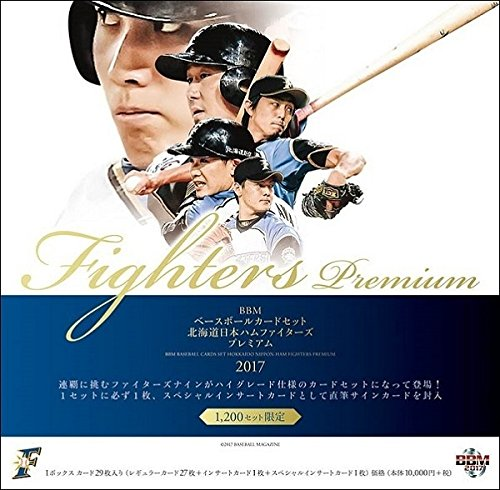 BBM ベースボールカードセット 北海道日本ハムファイターズプレミアム2017
