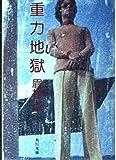 重力地獄 (角川文庫 緑 357-16)