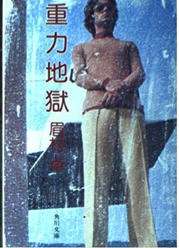 重力地獄 (角川文庫 緑 357-16)の詳細を見る