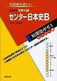 センター日本史B 2009―10日あればいい (大学入試短期集中ゼミ 8)