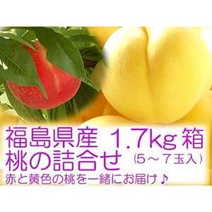 黄金桃と特秀品桃の詰合せ 『1.7kg箱 (5~7玉入) 』