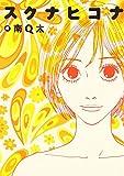 スクナヒコナ 4 (Feelコミックス)