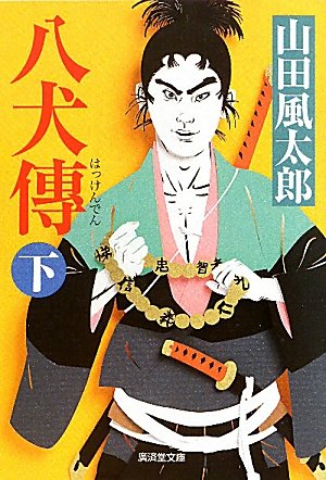 八犬傳 下(新装版) (廣済堂文庫)