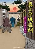 真之介風流剣―はぐれ隠密始末帖 (コスミック・時代文庫)