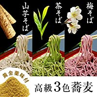 桐箱入 本格3色蕎麦(茶そば、山芋そば、梅そば)と薬味ギフトセット