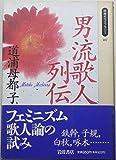 男流歌人列伝 (同時代ライブラリー (167))