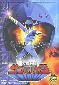 太陽戦隊サンバルカン VOL.2 [DVD]