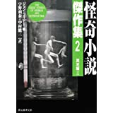 怪奇小説傑作集2英米編2 (創元推理文庫)