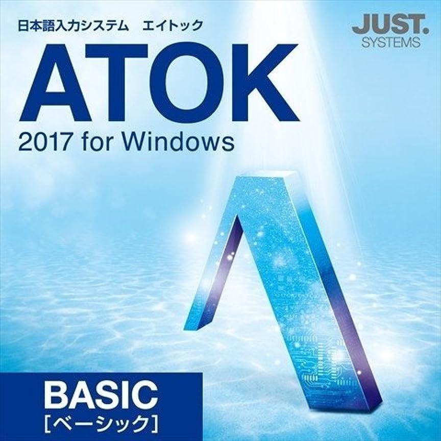 未知のカメ暗殺するジャストシステム ATOK 2017 for Windows 「ベーシック」 PCパーツバンドル版 [日本語入力ソフト(Windows版)]