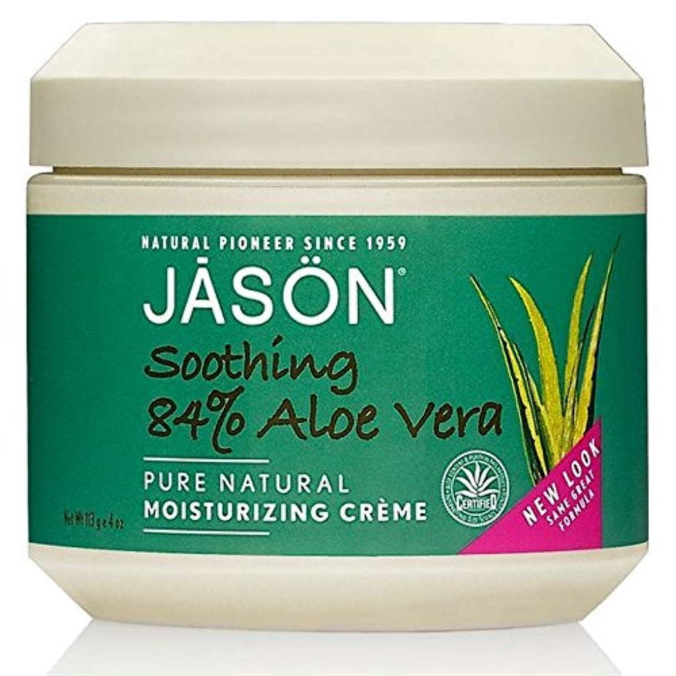 める突然のクリスチャンジェイソン?アロエベラ84%の保湿クリーム113グラム x2 - Jason Aloe Vera 84% Moisturising Cream 113g (Pack of 2) [並行輸入品]