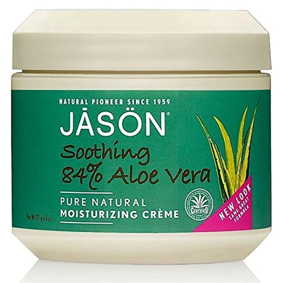おかしいブース祝福するJason Aloe Vera 84% Moisturising Cream 113g - ジェイソン?アロエベラ84%の保湿クリーム113グラム [並行輸入品]