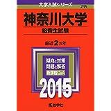 神奈川大学(給費生試験) (2015年版大学入試シリーズ)