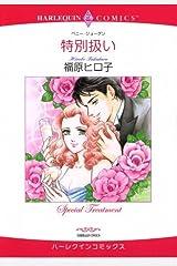特別扱い (ハーレクインコミックス) Kindle版