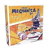 ホビージャパン(HobbyJAPAN) メカニカ 日本語版